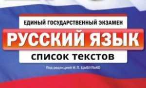 Список текстов из сборника И.П. Цыбулько для сочинения ЕГЭ по русскому языку