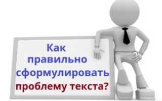 Как правильно сформулировать проблему текста в сочинении ЕГЭ?