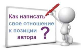 Как написать своё отношение к позиции автора по проблеме исходного текста?