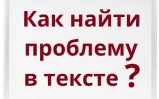 Как найти проблему в тексте? Для сочинения ЕГЭ по русскому языку